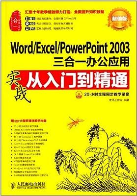 Word/Excel/PowerPoint 2003三合一办公应用实战从入门到精通.pdf