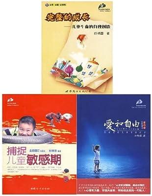 完整的成长+捕捉儿童敏感期+爱和自由—孙瑞雪幼儿教育演讲录.pdf