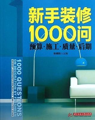 新手装修1000问:预算•施工•质量•后期.pdf