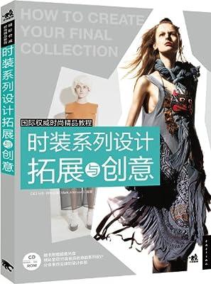 国际权威时尚精品教程:时装系列设计拓展与创意.pdf