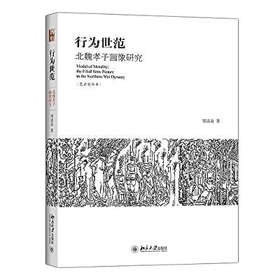 行为世范:北魏孝子画像研究.pdf