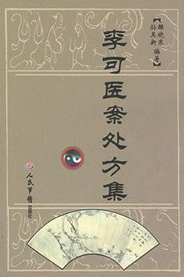 李可医案处方集.pdf