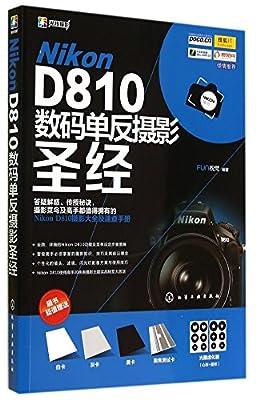 NikonD810数码单反摄影圣经-随书超值赠送白卡灰卡黑卡跑焦测试卡光圈虚化器.pdf