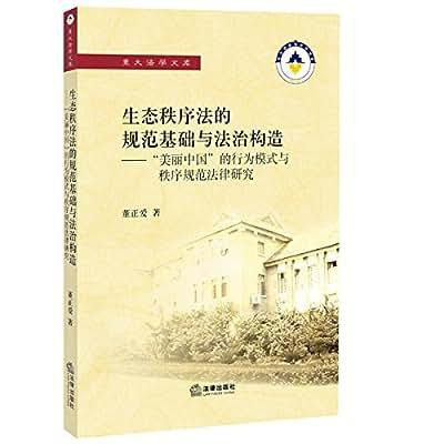 """生态秩序法的规范基础与法治构造:""""美丽中国""""的行为模式与秩.pdf"""