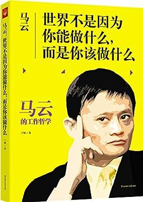 马云:世界不是因为你能做什么,而是你该做什么.pdf