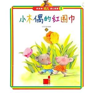 《笨笨熊幼儿爱心故事:小木偶的红围巾》