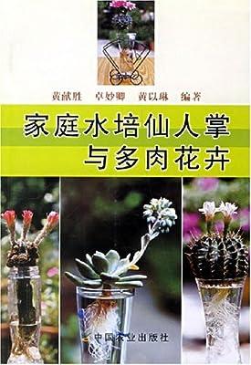 家庭水培仙人掌与多肉花卉.pdf