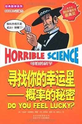 可怕的科学•经典数学系列:寻找你的幸运星•概率的秘密.pdf