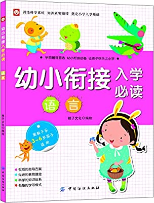 幼小衔接入学必读·语言.pdf
