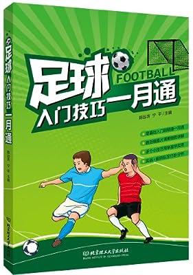 足球入门技巧一月通.pdf