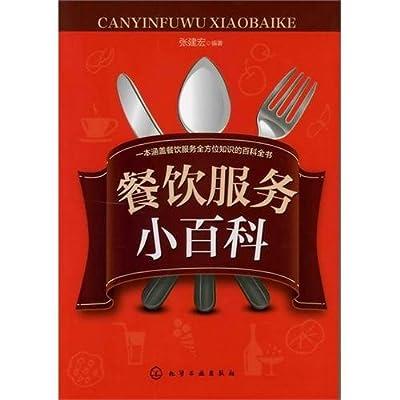 餐饮服务小百科.pdf