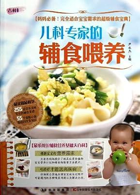 儿科专家的辅食喂养.pdf