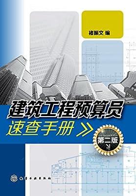 建筑工程预算员速查手册.pdf