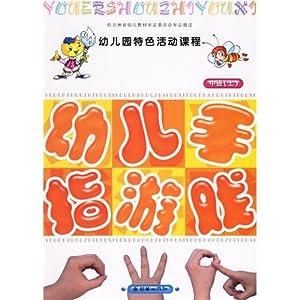幼儿园特色活动课程——幼儿手指游戏(中班·上)