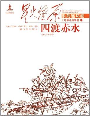 星火燎原系列连环画•土地革命战争卷23:四渡赤水.pdf