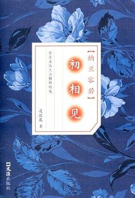 初相见:纳兰容若.pdf