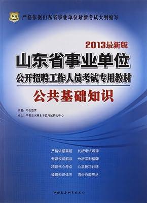 华图•山东省事业单位公开招聘工作人员考试专用教材:公共基础知识.pdf