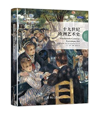 十九世纪欧洲艺术史.pdf