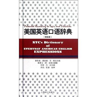 美国英语口语辞典.pdf