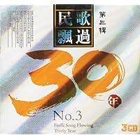 民歌飘过30年第3辑