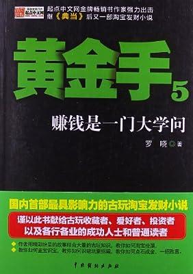 黄金手5.pdf