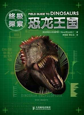 终极探索:恐龙王国.pdf