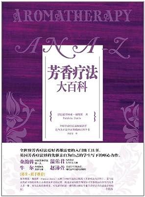 芳香疗法大百科.pdf