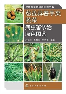 葱姜蒜薯芋类蔬菜病虫害诊治原色图鉴.pdf