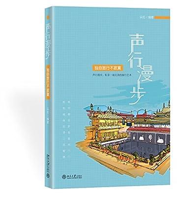声行漫步:独自旅行不寂寞.pdf