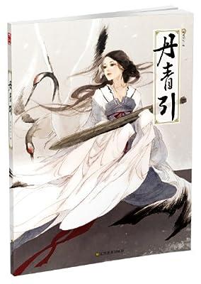 丹青引.pdf