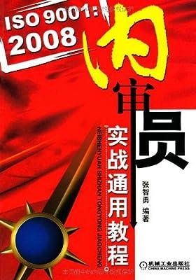 ISO 9001:2008内审员实战通用教程.pdf
