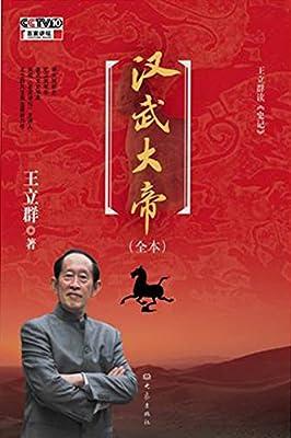 王立群读《史记》汉武大帝.pdf