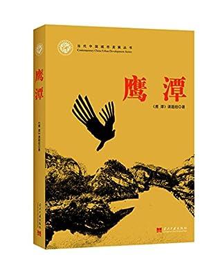 当代中国城市发展丛书:鹰潭.pdf