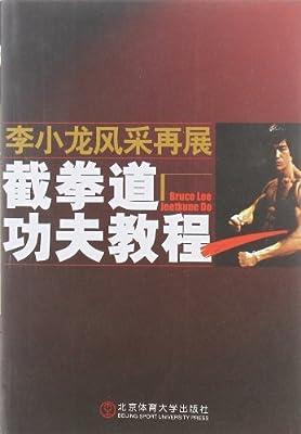 李小龙风采再展 截拳道功夫教程.pdf