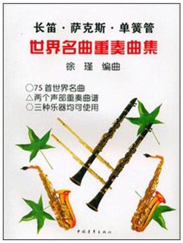 长笛萨克斯单簧管世界名曲重奏曲集图片