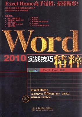 Word2010实战技巧精粹.pdf
