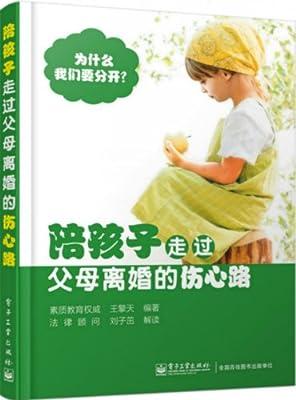 陪孩子走过父母离婚的伤心路.pdf