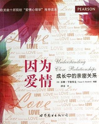 因为爱情:成长中的亲密关系.pdf
