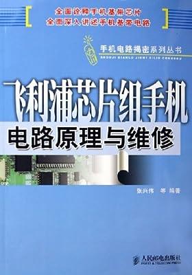 飞利浦芯片组手机电路原理与维修