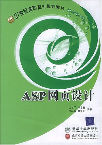ASP网页设计图片图片