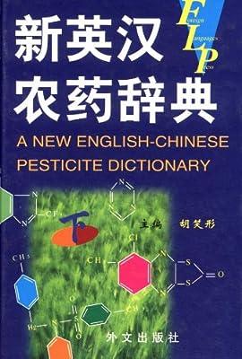 新英汉农药辞典.pdf