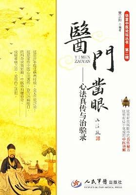 医门凿眼:心法真传与治验录.pdf