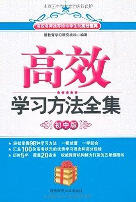 高效学习方法全集.pdf