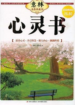 意林:心灵书.pdf