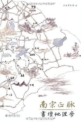 南宗正脉:画坛地理学.pdf