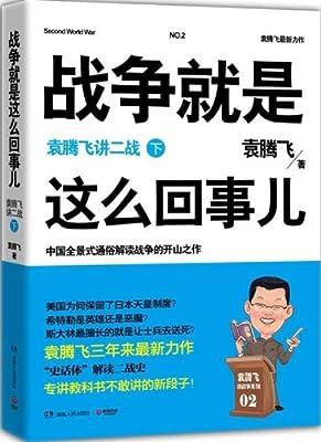 战争就是这么回事儿:袁腾飞讲二战.pdf