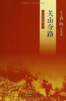 关山夺路:回忆录四部曲之三.pdf