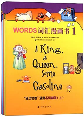 Words词汇漫画书1-5.pdf