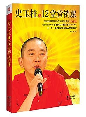 史玉柱的12堂营销课.pdf