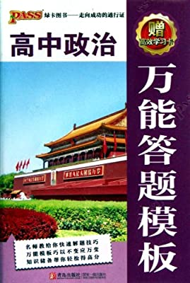 PASS绿卡图书•万能答题模板:高中政治.pdf